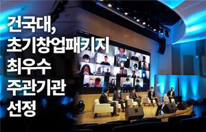 건국대, 2021 년 조기 창업 패키지 '최우수'조직 기관 선정